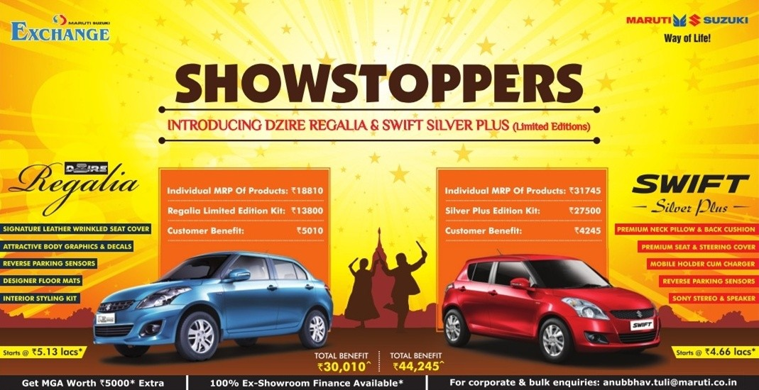 Maruti Swift and Swift Dzire Limited Edition