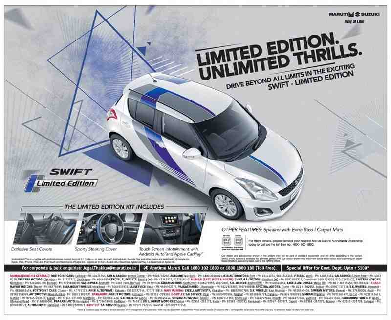 Maruti Swift Limited Edition