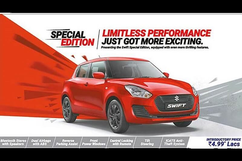 Maruti Swift Special Edition