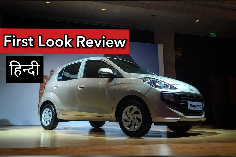 Hyundai Santro First Look Review