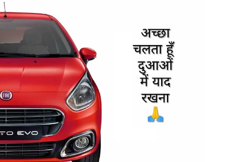 Fiat India Shut Down