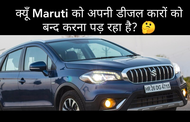 Future of Maruti Diesel Cars